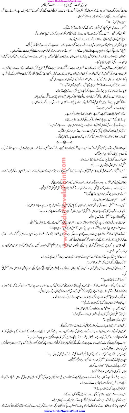 Baharain lout aai hain by Iffat Sehar Tahir