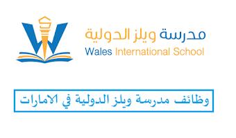 وظائف مدرسة ويلز الدولية في الامارات لمختلف التخصصات