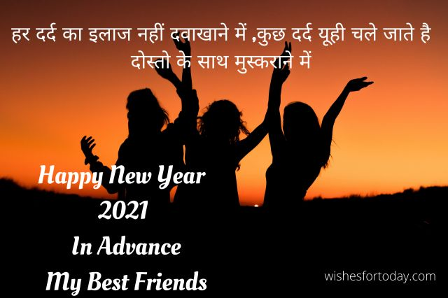 Happy New Year 2021 In Advance Shayari Images For Best Friend