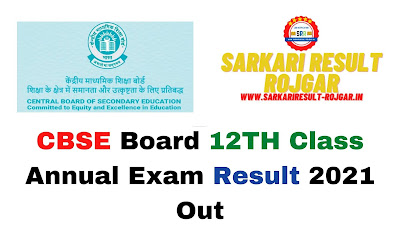 Sarkari Result: CBSE Board 12TH Class Annual Exam Result 2021 Out