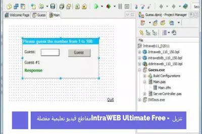 تنزيل IntraWEB Ultimate Free - مقاطع فيديو تعليمية مفصلة