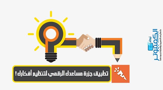 تطبيق جزرة مساعدك الرقمي لتنظيم أفكارك !
