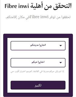 التحقق من وجود خدمة Fibre inwi