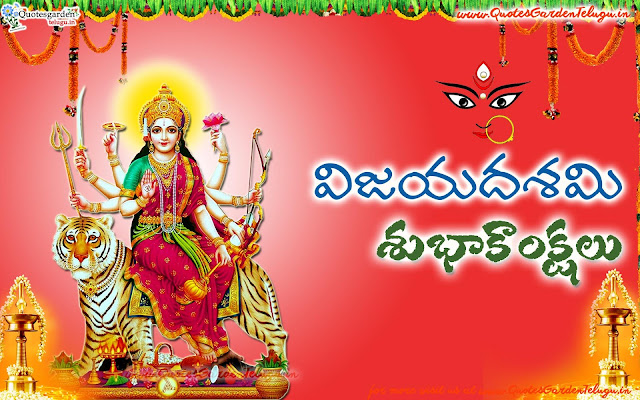 Latest Online Telugu vijayadasami Festival Greetings Quotes hd wallpapers Free download