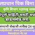 """Maharashtra State """"Pradhan Mantri Pik Vima Yojana 2019-20"""""""
