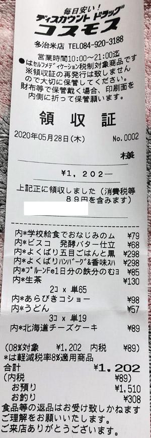 コスモス 多治米店 2020/5/28 のレシート