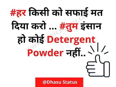 Dhasu Status in Hindi- Dhasu Shayari-www.topics-guru.com
