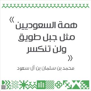تهنئة اليوم الوطني للمملكة العربية السعودية 89