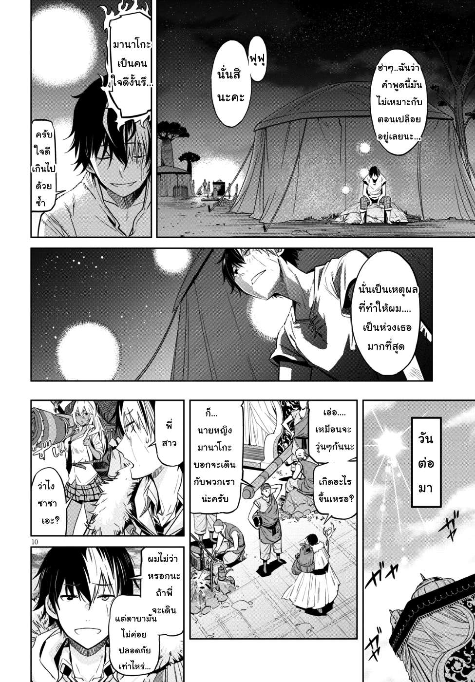 อ่านการ์ตูน Game obu Familia - Family Senki ตอนที่ 9 หน้าที่ 9