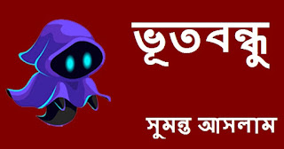Bhoot Bondhu By Sumanta Aslam