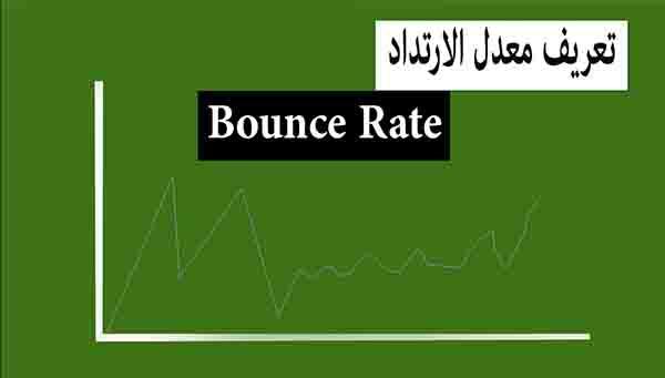 ماهو تعريف معدل الارتداد Bounce Rate ؟