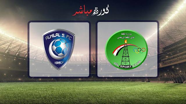 مشاهدة مباراة الهلال والنفط بث مباشر 30-11-2018 كأس زايد للأندية الأبطال