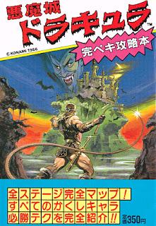 [Artbook] 悪魔城ドラキュラ完ペキ攻略本 [Akumajo Dracula Kan Peki Kouryakuhon], manga, download, free