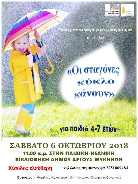 """""""Οι σταγόνες κυκλο κάνουν"""": Εκδήλωση στην Παιδική Νεανική Βιβλιοθήκη Άργους Μυκηνών"""