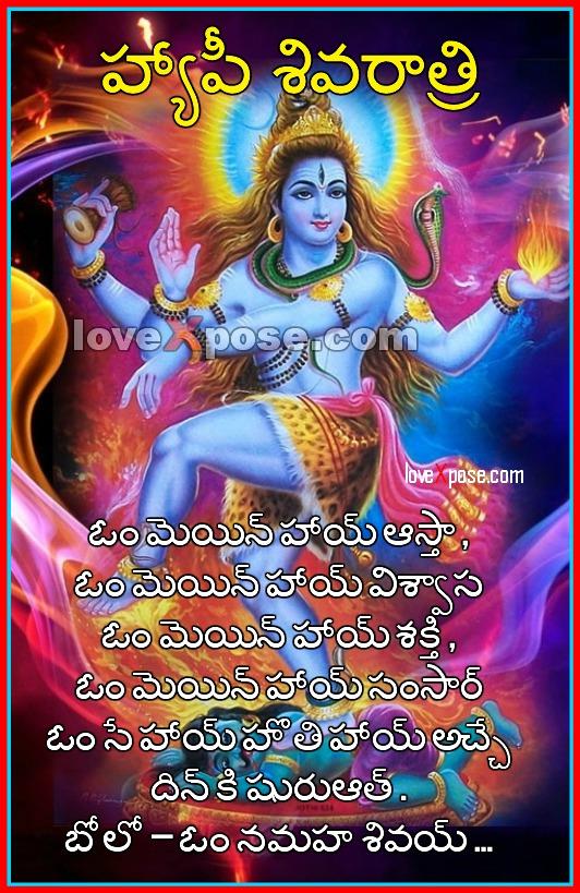Telugu Maha Shivratri scrap