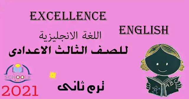 مراجعة منهج شهر ابريل فى اللغة الانجليزية للصف الثالث الاعدادى الترم الثانى 2021