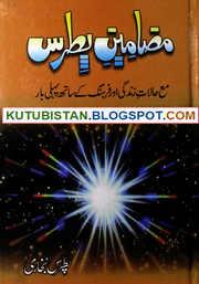 Mazameen-e-Patras