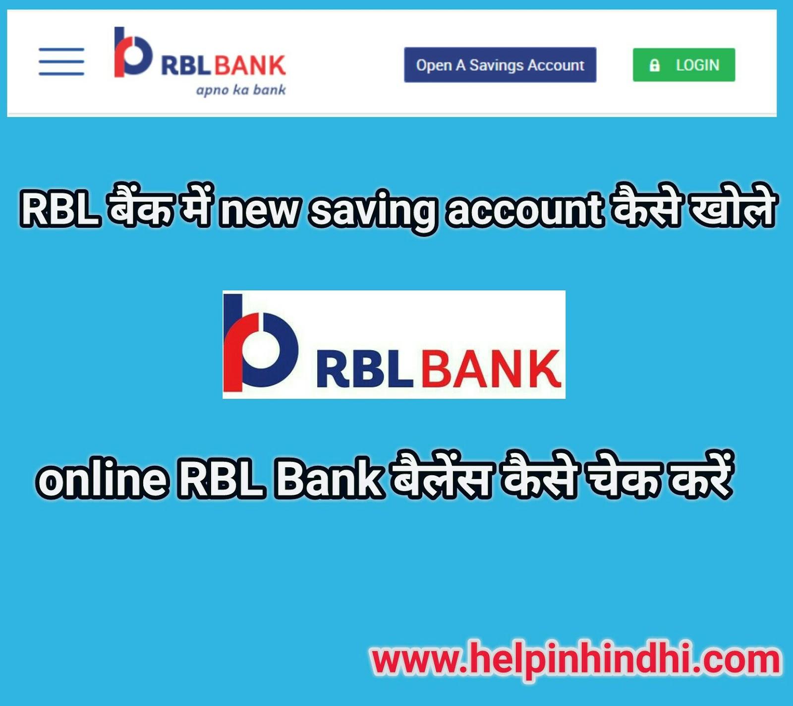 Rbl ब क म ख त एक उ ट क स ख ल Rbl Bank Me Online Account Kaise Khole Rbl Bank Ka Online Balance Kaise Check Kare Help In Hindhi