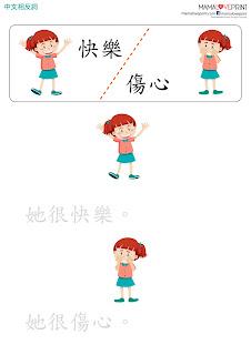 Mama Love Print 自製工作紙 - 中文相反詞 / 反義詞 Set 1  中文幼稚園工作紙  Kindergarten Chinese Worksheet Free Download