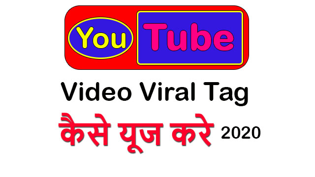 YouTube Video Kaise Viral Kare 2020 | Video Viral Tag | YouTube Video Viral Tag कैसे यूज करे