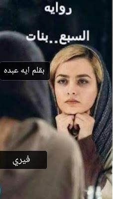 رواية السبع بنات كاملة بقلم اية عبده