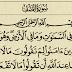 شرح وتفسير سورة الصف surah As-Saff