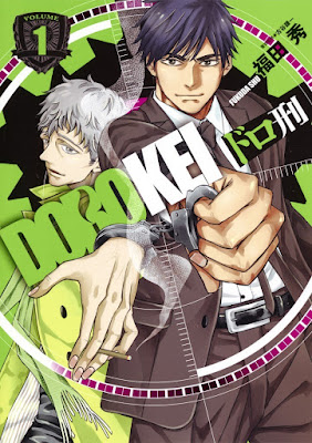 "Manga: El manga ""Dorokei"" de Shū Fukuda se acerca a su fin"