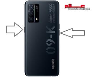 طريقة ﻓﻮﺭﻣﺎﺕ اوبو كي9 _ hard reset Oppo K9. طريقة فرمتة هاتف أوبو Oppo K9، كيفية فرمتة هاتف أوبو Oppo K9، ﻃﺮﻳﻘﺔ ﻓﻮﺭﻣﺎﺕ هاتف أوبو Oppo K9،
