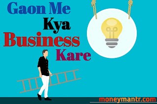 10 Excellent Gaon Me Kya Business Kare 2020