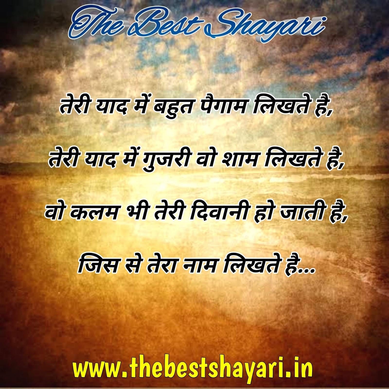 Best Loving Shayari in Hindi & English