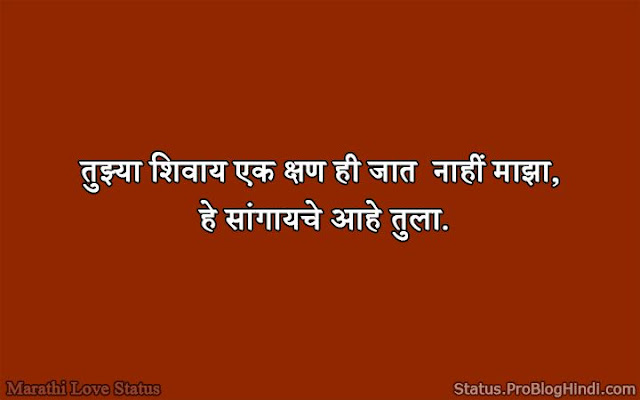 true love status marathi