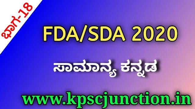 FDA AND SDA 2020 KANNADA  MOCK TEST-18