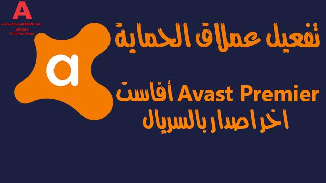 تحميل افاست عربى مجانا مدى الحياة 2019