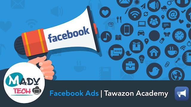 اعلانات فيس بوك الممولة | أكاديمية التوازن