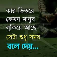 alone status bangla  bangla love status