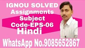 इग्नू सत्रीय कार्य कोड:EPS-06/Asst/TMA/2019-20(hindi medium)