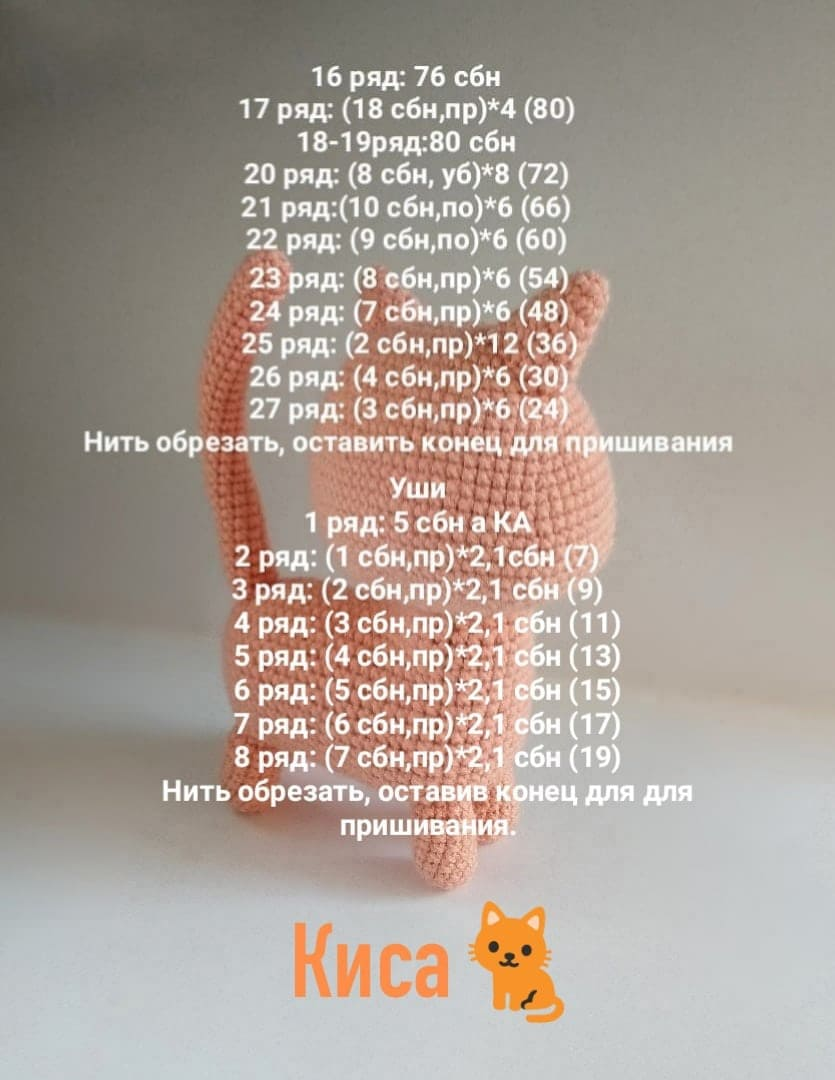 Описание вязания кошки крючком