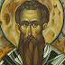 São Basílio Magno e São Gregório de Nazianzo, bispos e doutores da Igreja