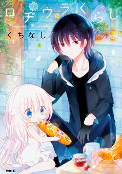 Rodiura Kurashi - Official Manga
