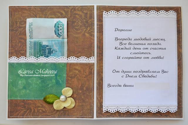 Открытка, как подписать открытку с деньгами в день свадьбы