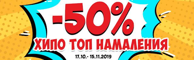 ХИПОЛЕНД АКЦИЯ ЛУД ПЕТЪК -50% от 11-15.11 2019