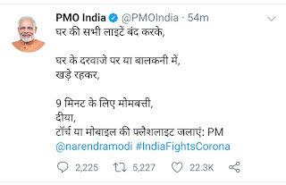 LIVE: PM मोदी की देशवासियों से अपील '5 अप्रैल को रात 9 बजे 9 मिनट के लिए दीया जलाएं'