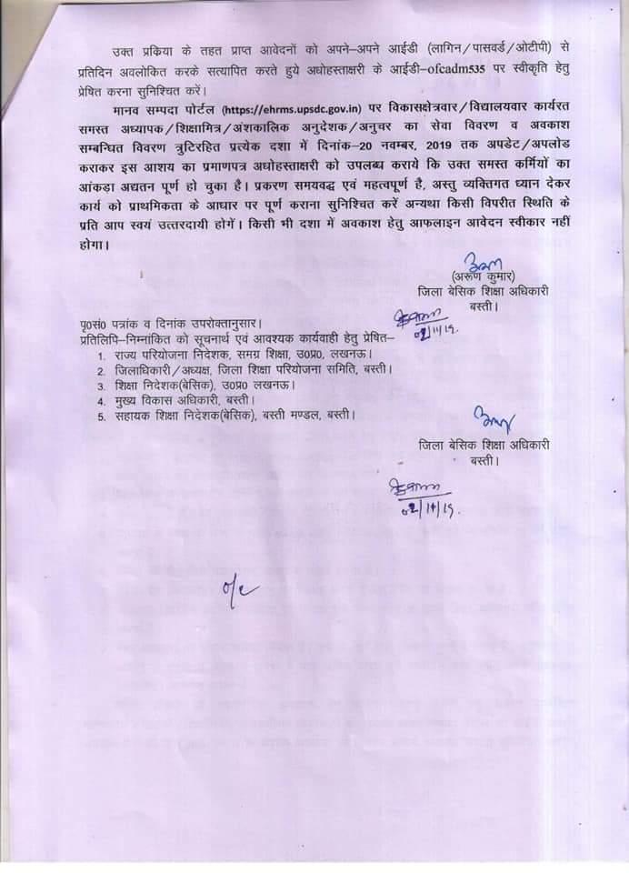 मानव सम्पदा पोर्टल पर विभाग के अधिकारियों का सेवा विवरण आनलाइन फीड कराने के सम्बन्ध में -1