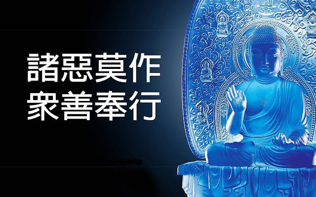 佛教故事 (諸惡莫作、眾善奉行 )