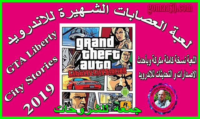 لعبة العصابات الشهيرة للاندرويد  GTA Liberty City Stories MOD v 2.4