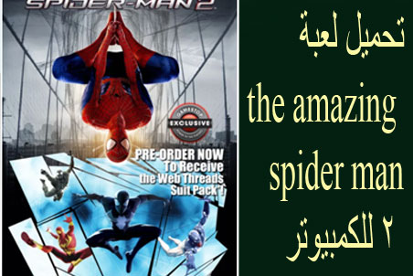 """تحميل لعبة the amazing spider man 2 للكمبيوتر كاملة برابط مباشر حيث تعتبر العبة الاقوي والافضل والاكثر مغامرة للرجل العنكبوت سبايدر مان, قم بـ تحميل لعبة سبايدر مان الان من موقعنا """"بتاع تقنية"""" مجانا كاملة. ،تحميل لعبة the amazing spider man 2 للكمبيوتر  ،تحميل لعبة the amazing spider man 2  ،تحميل لعبة spider man 2  ،download spider man 2  ،تحميل لعبة سبايدر مان 2  ،the amazing spider-man 2 تحميل لعبة  ،تنزيل لعبة سبايدر مان 2  ،تحميل العاب سبايدر مان 2  ،تحميل لعبة spider man 2 للكمبيوتر  ،تحميل سبايدر مان 2  ،download the amazing spider man 2 pc  ،download the amazing spider man 2  ،العاب سبايدر مان 2  ،تحميل لعبة the amazing spider man 2 للاندرويد  ،spider man 2 لعبة  ،تحميل لعبه سبايدر مان 2  ،تحميل لعبة سبايدر مان 2 مجانا  ،تحميل لعبة سبايدر مان 2 للكمبيوتر  ،تحميل لعبة سبايدر مان2  ،spider man 2 game download  ،تحميل لعبة سبايدر مان 2 كاملة مجانا للكمبيوتر  ،تحميل لعبة سبايدر مان 2 كاملة مجانا  ،تحميل لعبة spider man 2 من ميديا فاير  ،لعبة سبايدر مان 2  ،the amazing spider-man 2 مترجم  ،the amazing spider-man 2 game  ،،تحميل لعبة سبايدر مان 2 من ميديا فاير  ،سبايدرمان 2: إنتر إلكترو  ،سبايدر مان 2  ،الرجل العنكبوت 2  ،spider man 2 game pc  ،الرجل العنكبوت المذهل 2  ،the amazing spider man 2 مترجم  ،the amazing spider-man 2  ،the amazing spider man 2 game  ،تحميل لعبة سبايدر مان 2 كاملة من ميديا فاير  ،spider-man 2  ،the amazing spider man 2  ،سبايدر مان الجزء الثاني  ،تحميل لعبة the amazing spider man 2 من ميديا فاير  ،spider man2  ،الرجل العنكبوت المذهل 2 الأنظمة الأساسية  ،spider man 2 game"""