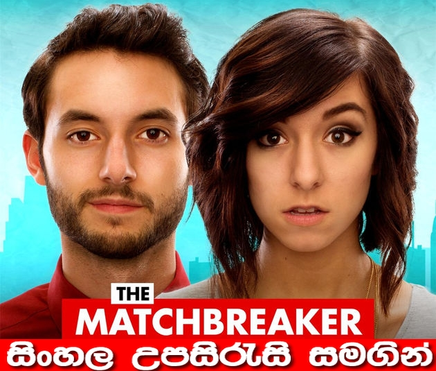 Sinhal Sub -The Matchbreaker (2016)