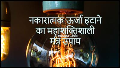 नकारात्मक ऊर्जा हटाने का महाशक्तिशाली देवी माता मंत्र उपाय