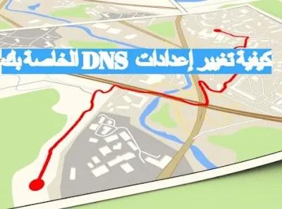 ما هو dns و كيفية تغيير إعدادات  DNS الخاصة بك لزيادة سرعة الانترنت