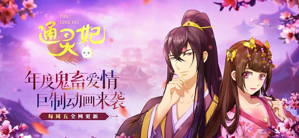 Psychic Princess(Tong Ling Fei) Anime